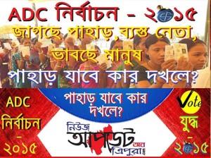 adc news